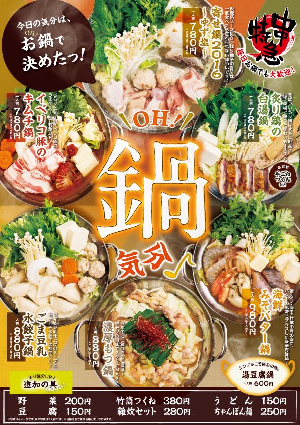 11月7日より、串特急全店で冬の味覚「あったか鍋」メニューが登場いたします!