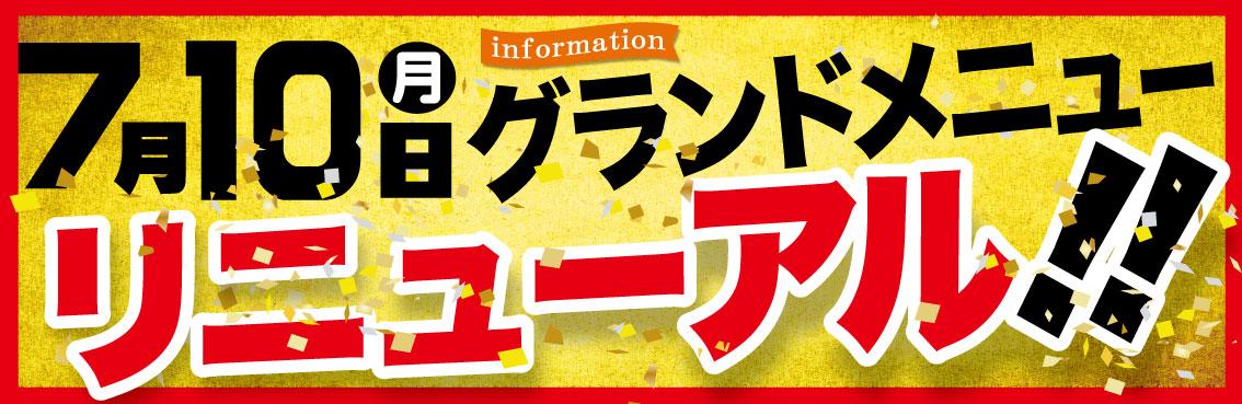 7月10日より、グランドメニューリニューアル!!