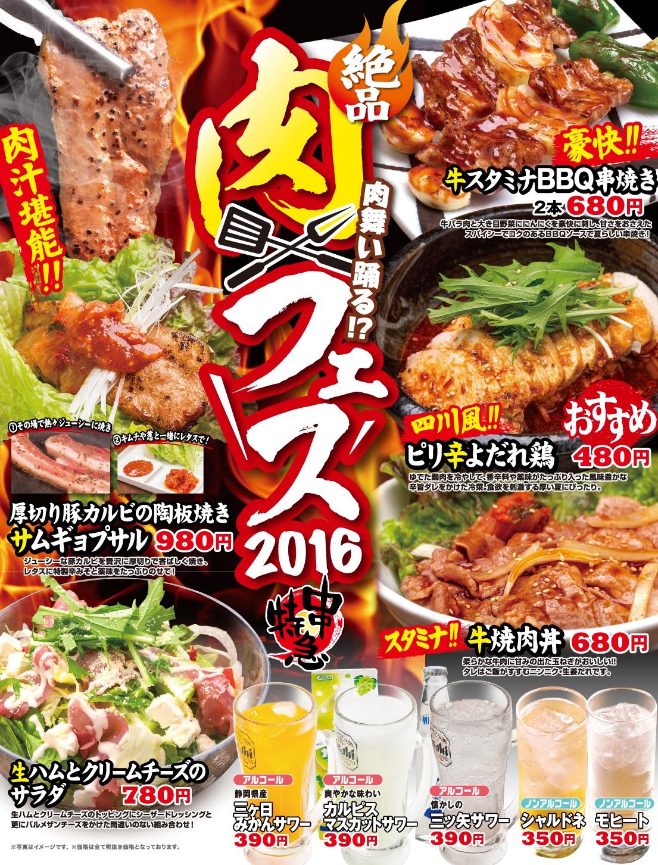 「肉フェス」開催中!!!