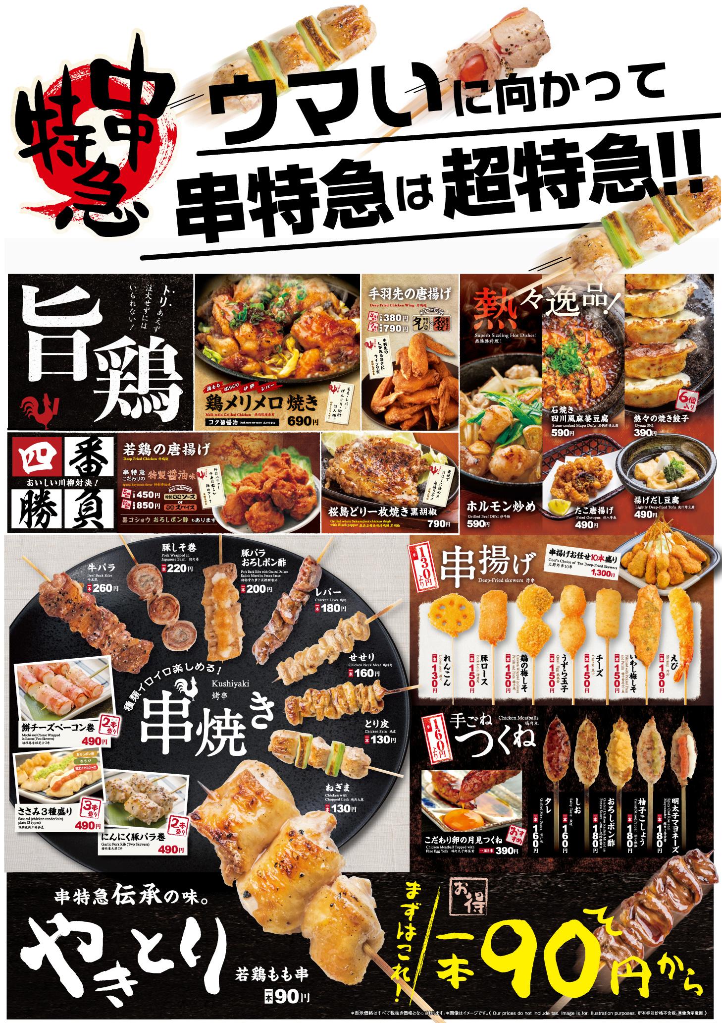 7月23日(月) 【串特急】新グランドメニューがスタート!!