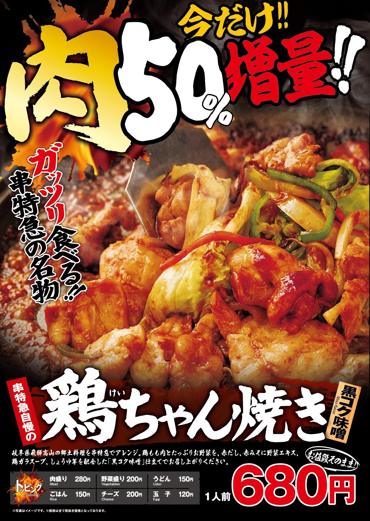 「串特急自慢の【鶏ちゃん焼き】今だけ肉50%増量!」2/1より、スタート致します!