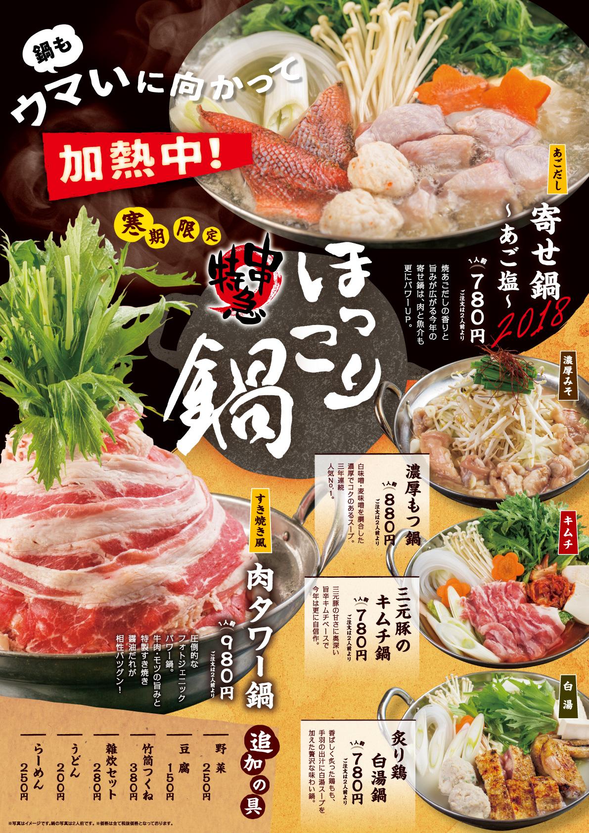 11月5日より、鍋メニューがスタート!!
