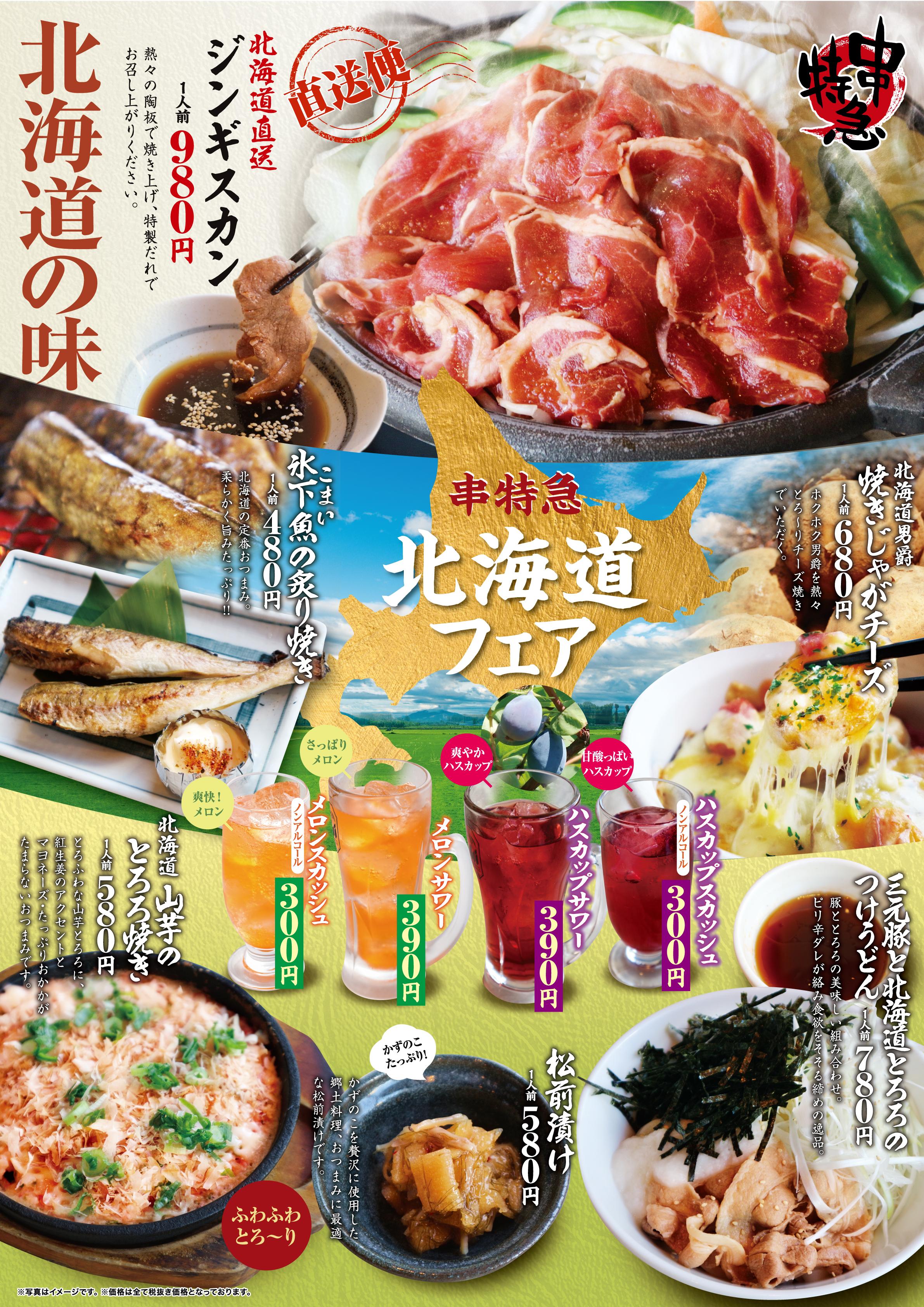 3月4日より期間限定「北海道フェア」がスタート!!