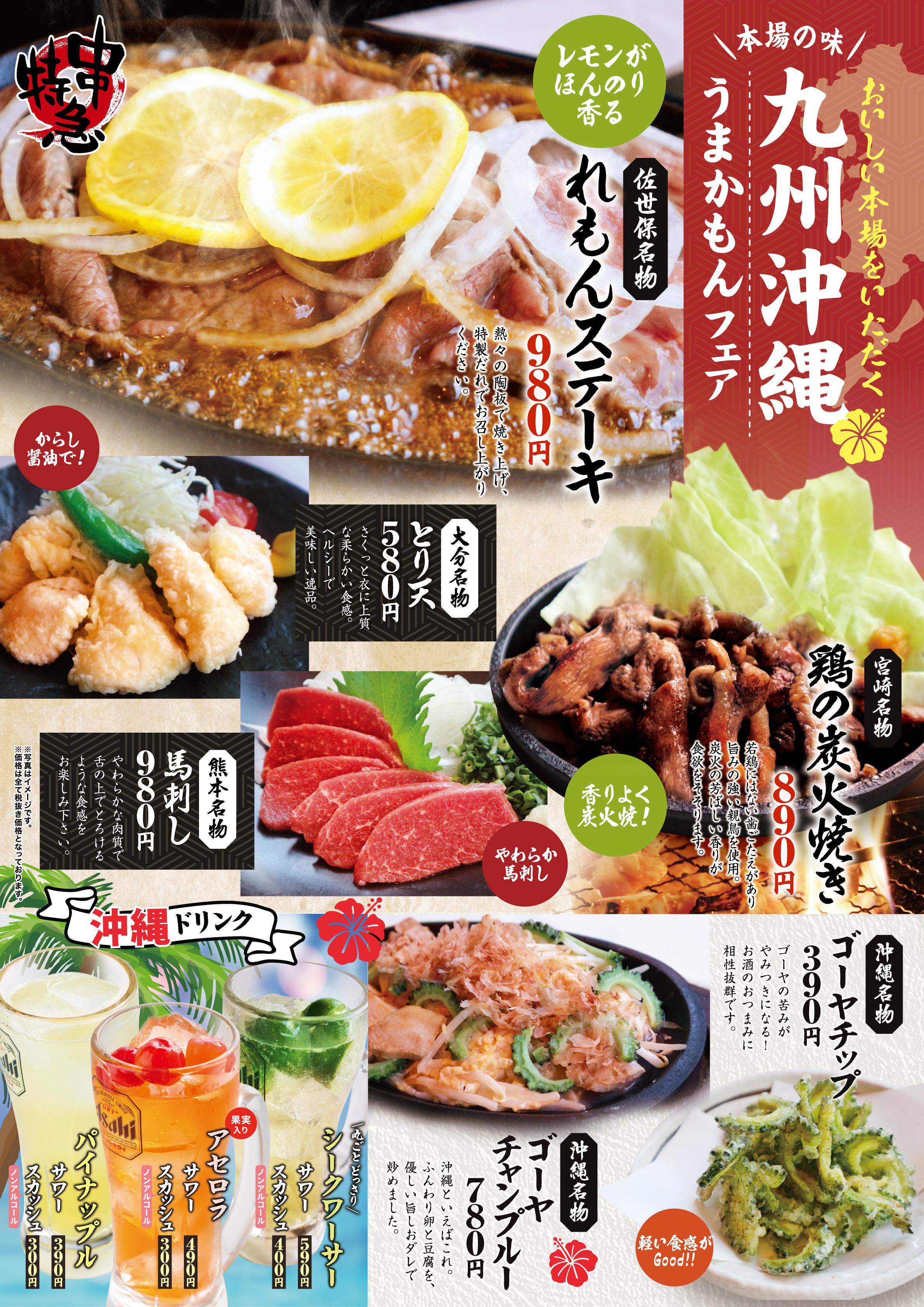 6月3日より期間限定「九州沖縄フェア」がスタート!!