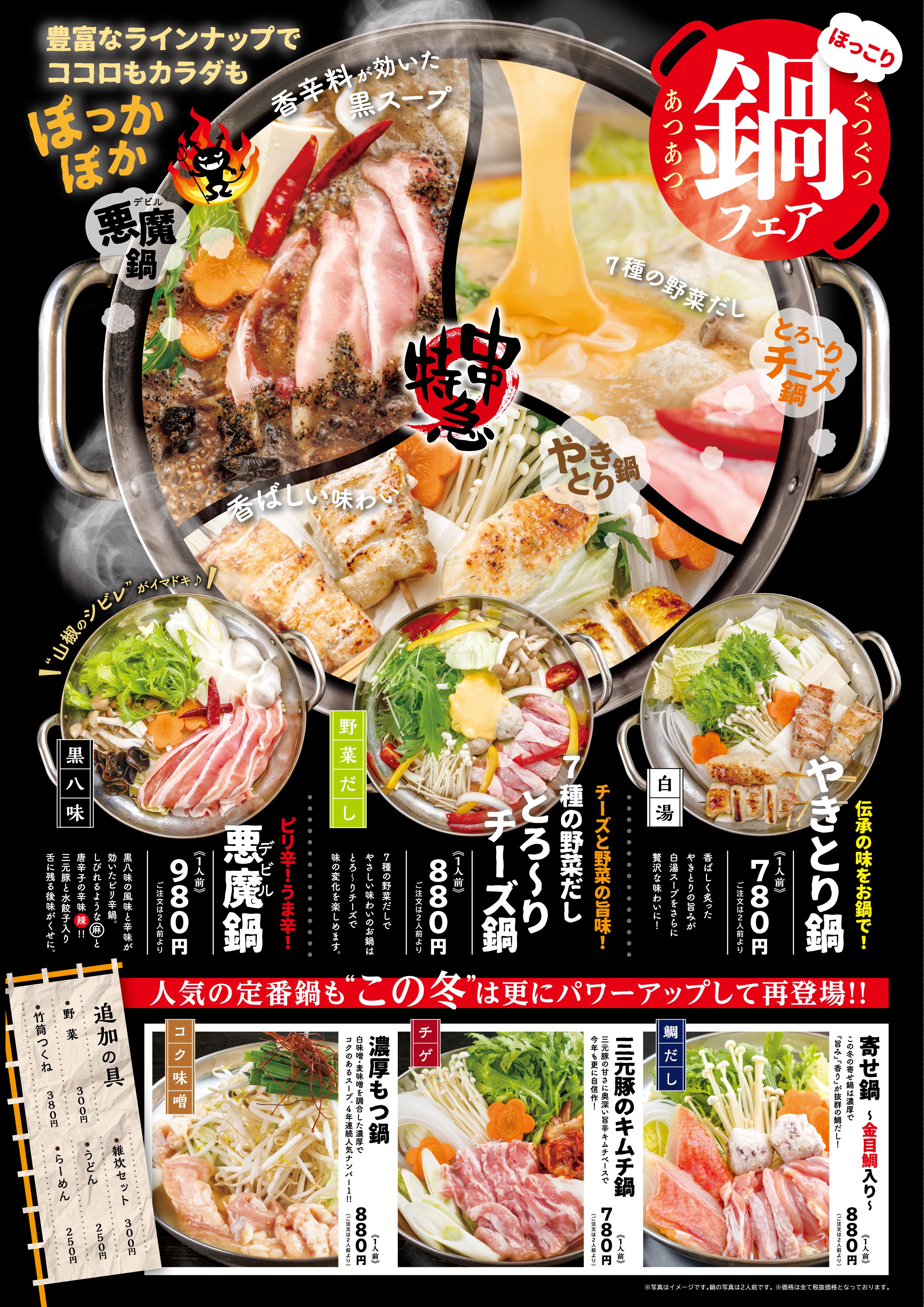 11月5日より期間限定「鍋フェア」がスタート!!