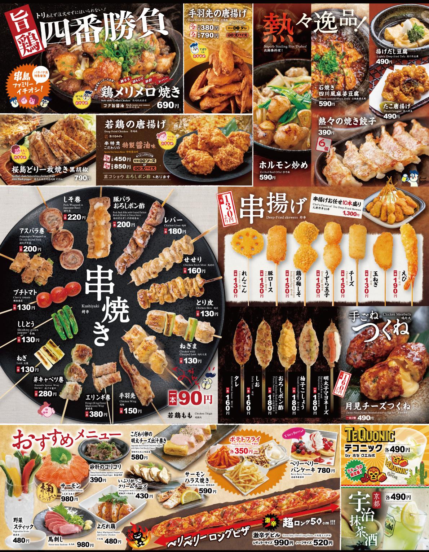 10月1日(火)【串特急】新グランドメニューがスタート!!