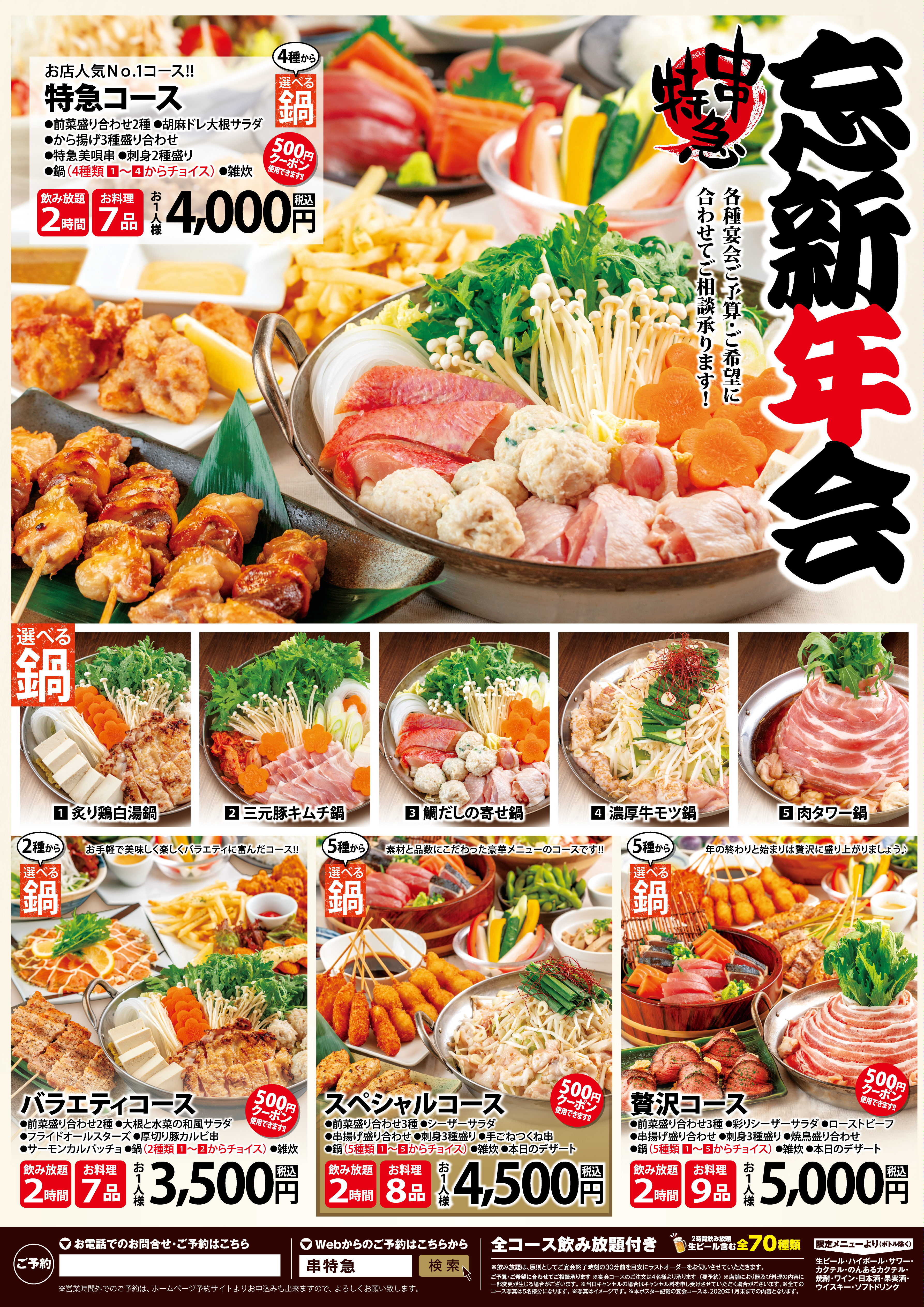 「忘新年会」向けご宴会コースご予約絶賛受付中!!