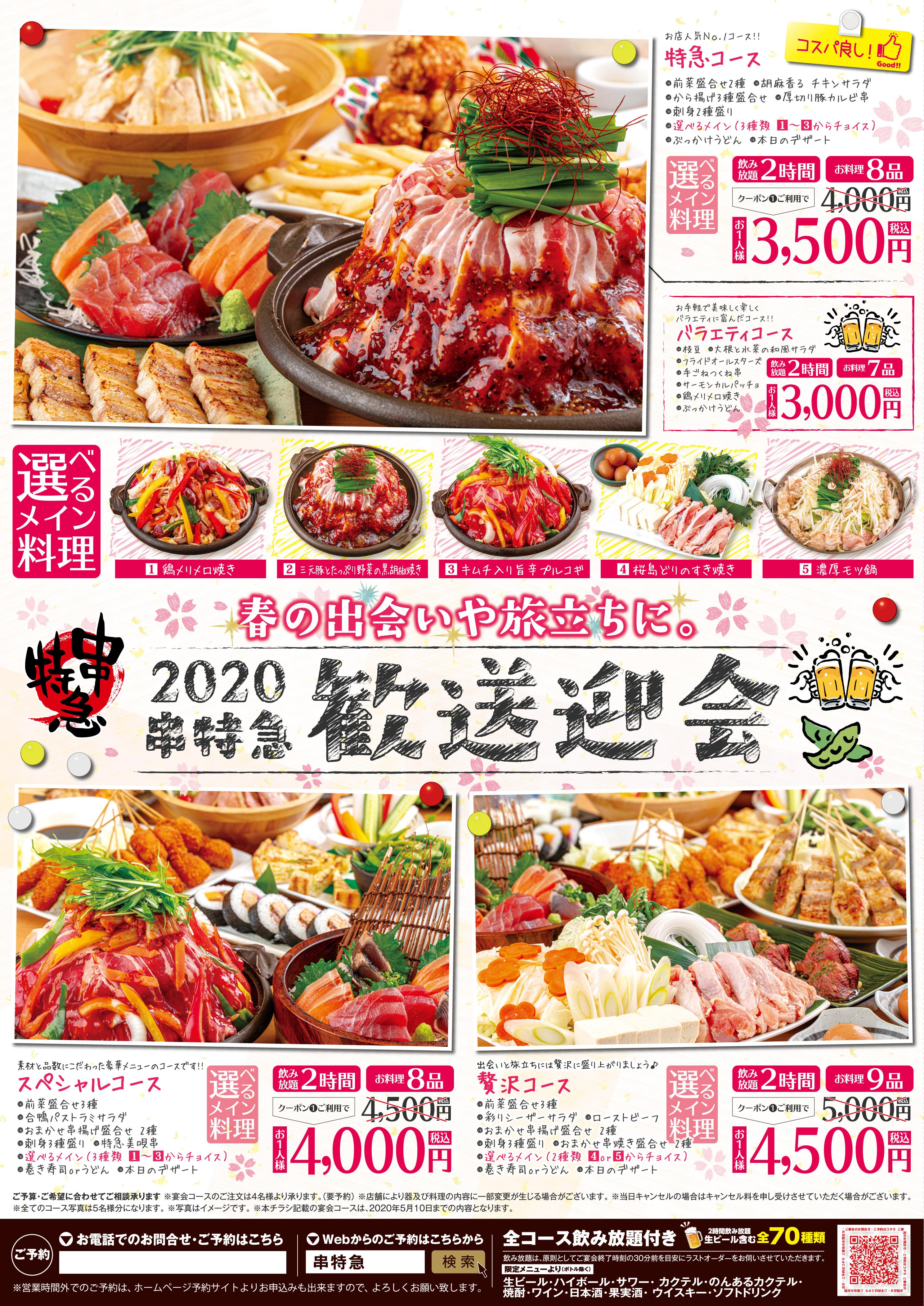 「歓送迎会」向けご宴会コースご予約絶賛受付中!!