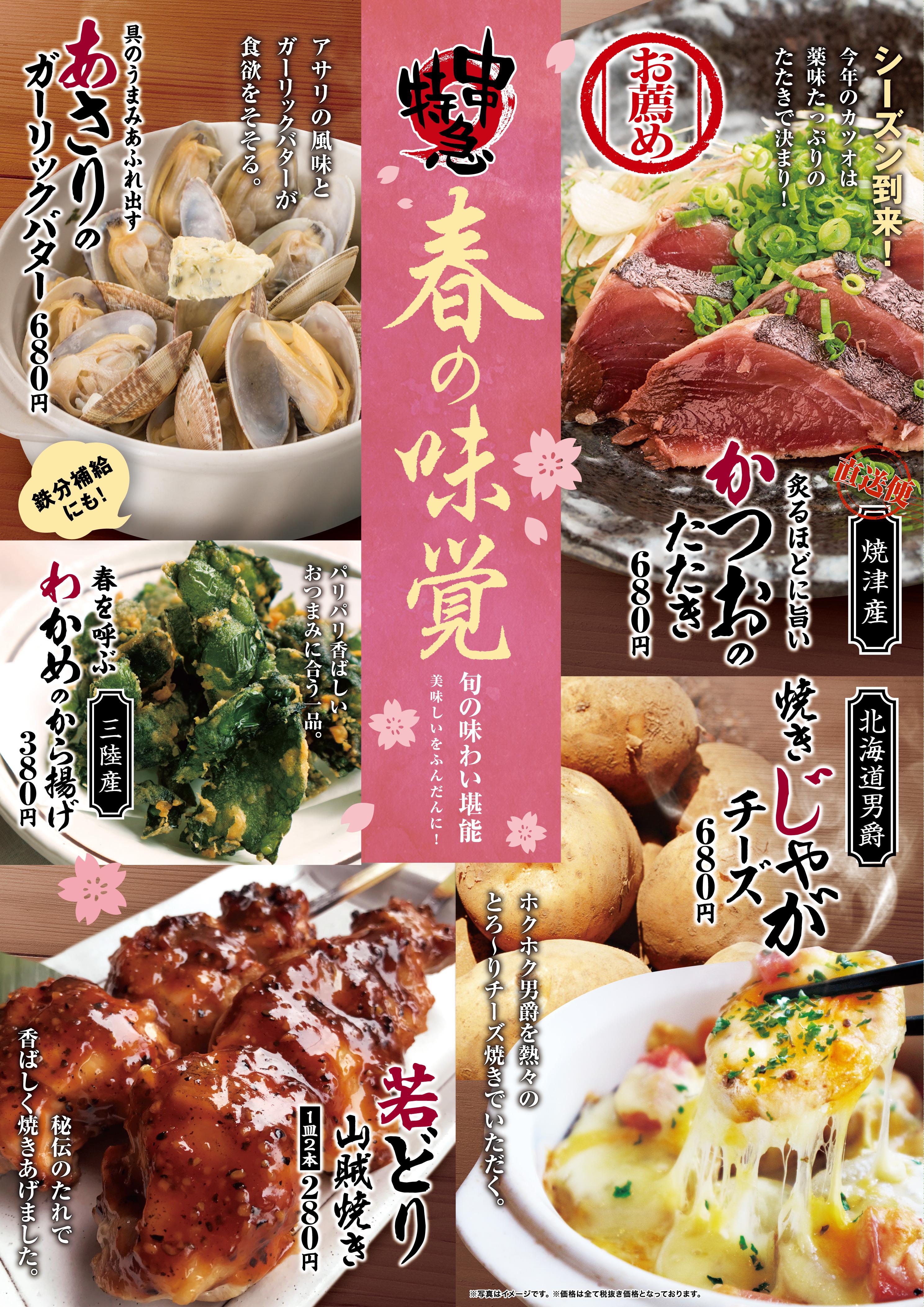 3月2日より期間限定「春の味覚おすすめメニュー」がスタート!!