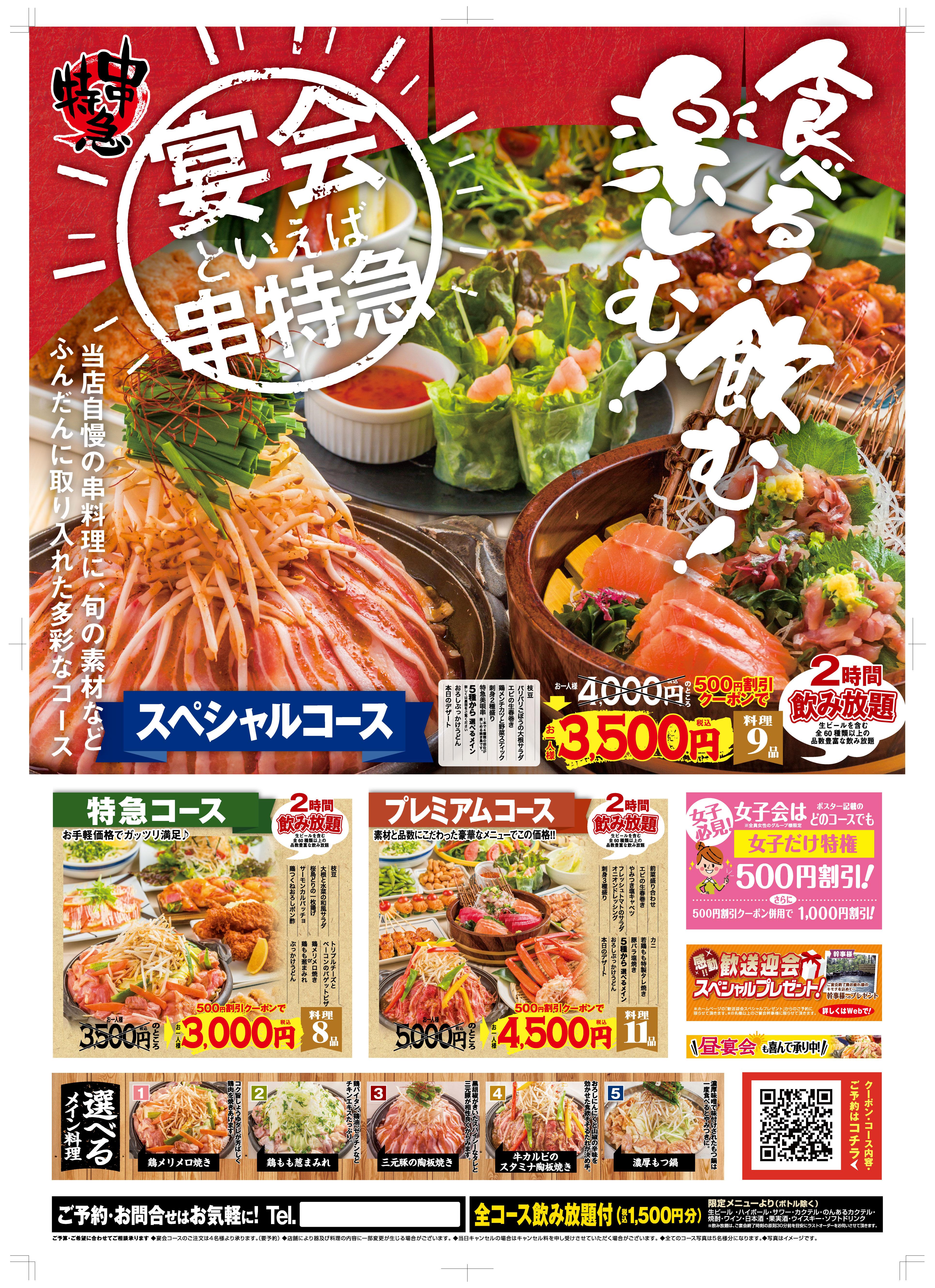 4月27日(静岡)、5月7日(首都圏)より、新しくなった宴会メニューがスタート!