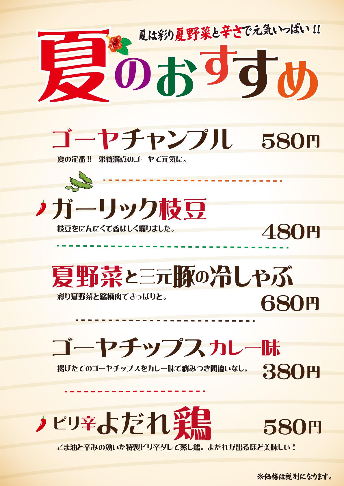 6月5日より、季節メニューがスタート!!