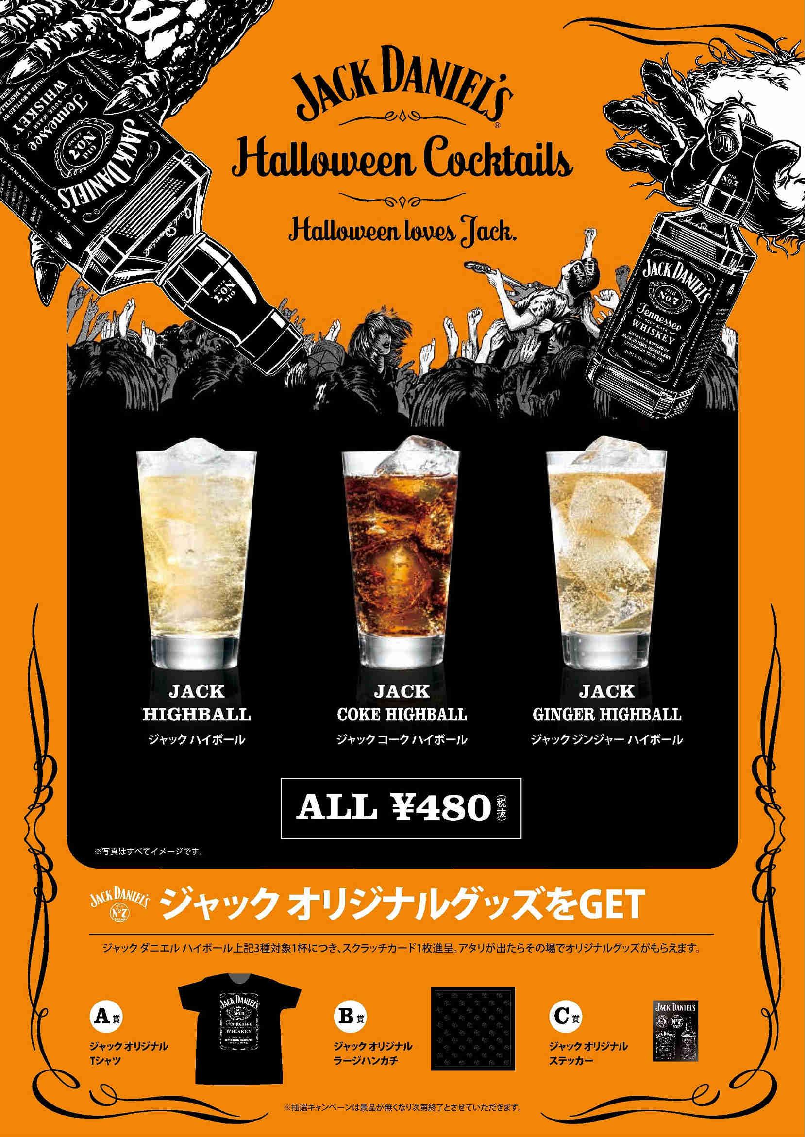 ジャックダニエル【Halloween loves Jack】キャンペーン、始まります!
